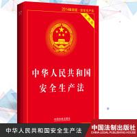2014*版中华人民共和国安全生产法(实用版)