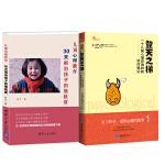 【全2册】登天之梯:一个儿童心理咨询师的诊疗笔记+儿童心理教育:30天根治孩子的拖延症儿童心理学如何