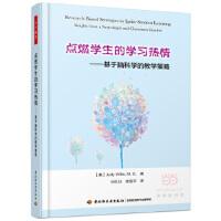 点燃学生的学习热情-基于脑科学的教学策略 【正版图书,售后保证】