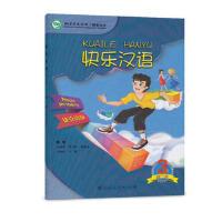 快乐汉语(第二版)捷克语版 第三册 李晓琪 9787107307799 人民教育出版社