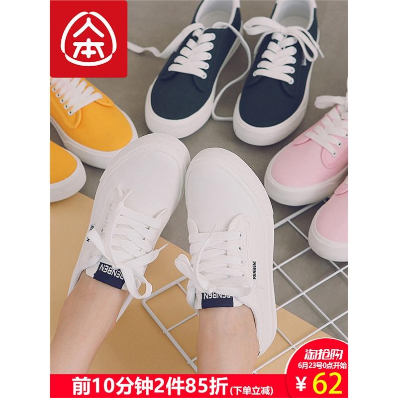 人本帆布鞋女百搭小白鞋学生韩版平底鞋ulzzang情侣板鞋原宿布鞋