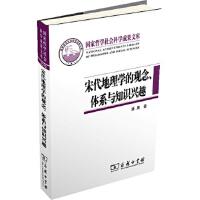 【新书店正版】宋代地理学的观念、体系与知识兴趣潘晟9787100076609商务印书馆