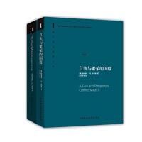 正版全新 米塞斯文集(自由与繁荣的国度+社会主义,精装全2册)