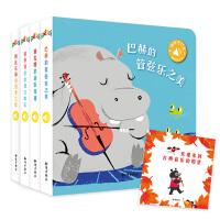 听谁的音乐会全4册 触控发声书 0-1-2-3岁婴儿宝宝启蒙发声书认知玩具书 幼儿点读有声绘本读物 早教益智书籍 听什么