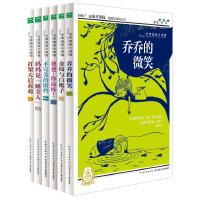 小小少年・少年励志小说馆(全六册)