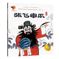 戏曲故事绘本-川剧-张飞审瓜