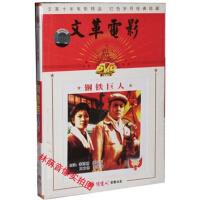 老电影 文革电影 钢铁巨人 1DVD 李亚林 姜长华