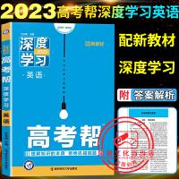高考帮英语高考提分笔记新课标新高考版英语高考一轮复习2022版