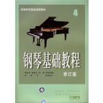 钢琴基础教程(4修订版)/高等师范院校试用教材