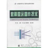 液晶显示器件技术,国防工业出版社,钟建主编9787118092318