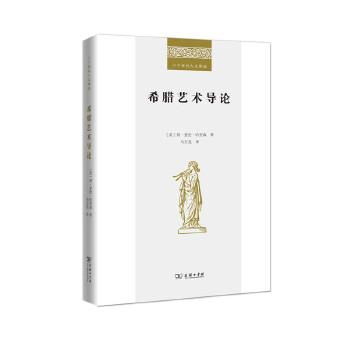 希腊艺术导论(二十世纪人文译丛) 一本带您领略古希腊艺术的导游手册