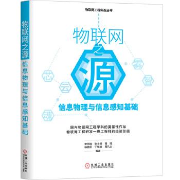 物联网之源:信息物理与信息感知基础(pdf+txt+epub+azw3+mobi电子书在线阅读下载)