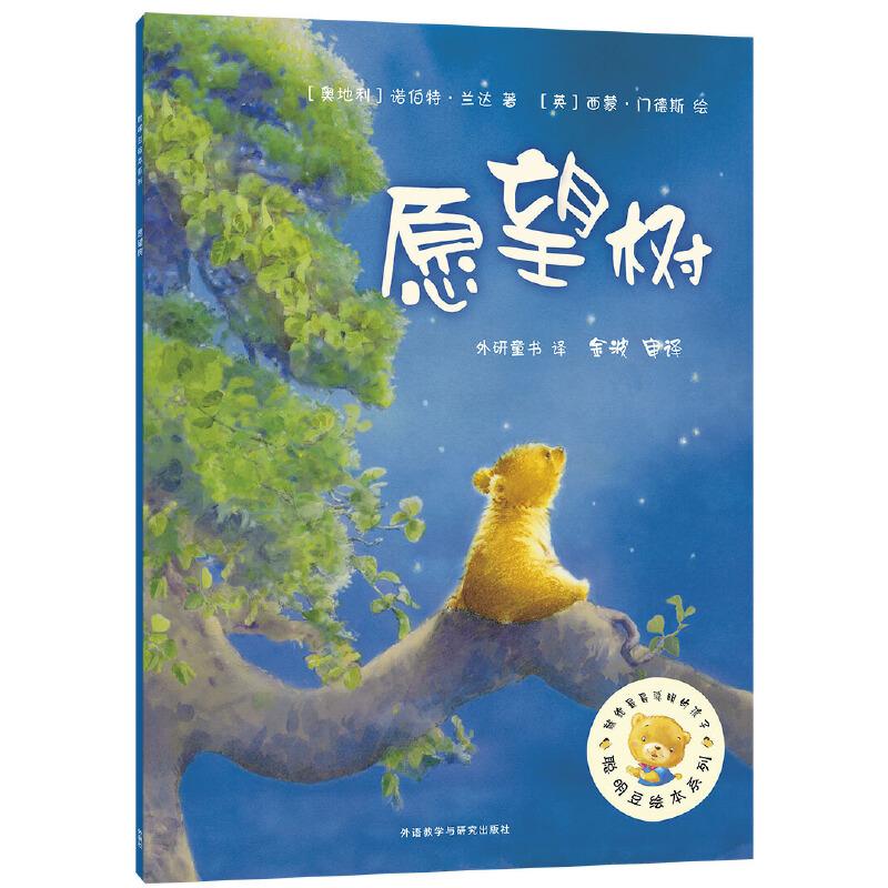 愿望树(聪明豆绘本系列2) 小故事有大道理,10年热销绘本品牌,销量过10000000册。对孩子来说,这是一个充满温情的神奇故事;对大人而言,这是一碗甜美的教育的甘露。