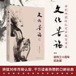 文化苦旅  2019修订本(30周年纪念版,文化导师余秋雨开山之作,热销千万册)