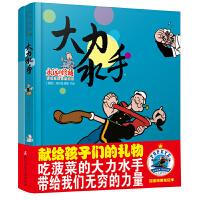 【送笔记本】永远的珍藏影响过我们的漫画大力水手 袖珍盒装6-7-9-10-12岁儿童漫画书全套儿童文学书籍小学生一二三