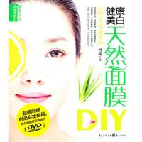 正版图书-FLY-健康美白天然面膜DIY [ 9787229015442 重庆出版社 知礼图书专营店