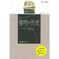接吻的历史――生理人文系列图书(丹)尼罗普 ,许德金,方伟,沈巍岗9787801780010华龄