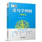 菜鸟学理财一看就会 洪佳彪 中国铁道出版社 9787113213480