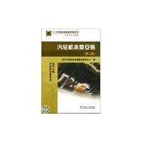 【二手旧书9成新】11―070 职业技能鉴定指导书 职业标准 试题库 汽轮机本体安装(第二版) 电力行业职业技能鉴定指
