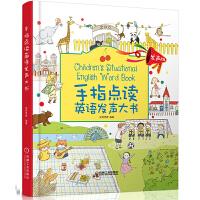 正版全新 幼儿英语启蒙零基础入门教材