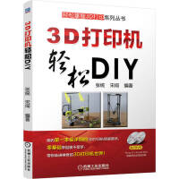 3D打印机轻松DIY 张统、宋闯【稀缺旧书】【直发】