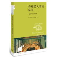 新知文库03・查理曼大帝的桌布:一部开胃的宴会史
