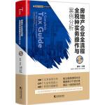 房地产企业全流程全税种实务操作与案例分析(第二版)