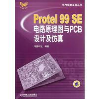 Pr0.73tel 99 SE电路原理图与PCB设计及仿真 清源科技 机械工业出版社 9787111201977