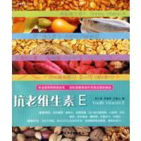 【二手旧书9成新】抗老维生素E――健康养生坊吴文瑛 中国轻工业