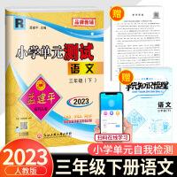 孟建平小学单元测试三年级下册语文部编人教版2021新版