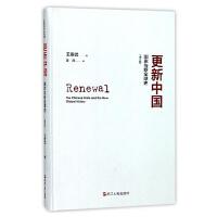 更新中国(国家与新全球史增订版)(精)