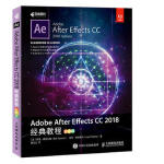 Adobe After Effects CC 2018经典教程 彩色版