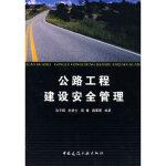 公路工程建设安全管理涂平晖,赵挺生,周健,唐菁菁中国建筑工业出版社9787112115891