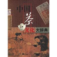 中国茶文化大辞典朱世英,王镇恒,詹罗九9787543206724格致出版社