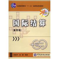 [新�A品�  正版保障]���H�Y算(第四版)徐捷 ;�K宗祥中��金融出版社9787504948281