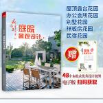花园集 庭院景观设计4 园林景观施工设计 私家花园水景别墅庭院园林装修设计效果图案例图方案 园艺设计师工具书
