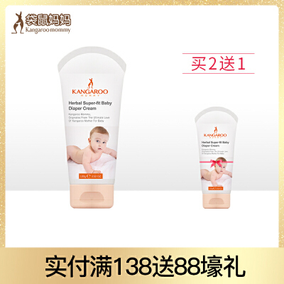 袋鼠妈妈【当当自营】孕婴洗护 草本舒爽婴儿护臀膏袋鼠妈妈 源自澳洲