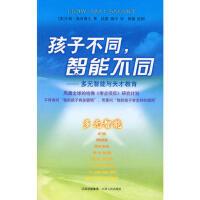 孩子不同 智能不同― 多元智能与天才教育 (美)凯奇博士 以诺 江西人民出版社 9787210038153