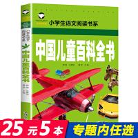 中国儿童百科全书 名校班主任推荐 小学生语文新课标必读书系 彩图注音版