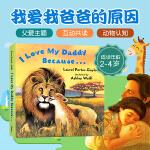 顺丰发货 英文原版绘本 I Love My Daddy Because 我爱我爸爸纸板书亲子快乐时光入门启蒙2-3岁儿