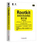 【新书店正版】Rootkit:系统灰色地带的潜伏者(原书第2版)[美] Bill Blunden,姚领田,蒋蓓,刘安,