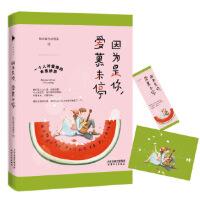 因为是你,爱慕未停(专享签名本) 热水袋与冰西瓜,白马时光 出品 天津人民出版社 9787201135793