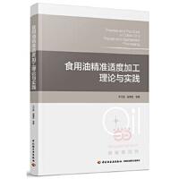 食用油精准适度加工理论与实践王兴国,金青哲中国轻工业出版社9787518411757