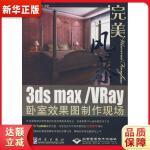 完美风暴3ds max/VRay卧室效果图制作现场(1DVD) 郑庆荣,杨伟著 科学出版社9787030226709【