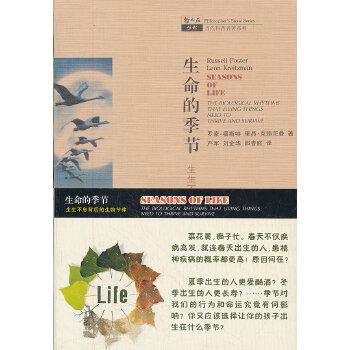 生命的季节——生生不息背后的生物节律               (哲人石丛书)