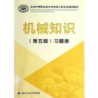 机械知识(第五版)习题册