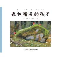 艾莎・贝斯克百年经典绘本:森林精灵的孩子