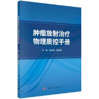 肿瘤放射治疗物理质控手册