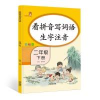 看拼音写词语生字注音.二年级.下册