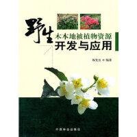 【全新正版】野生木本地被植物资源开发与应用 练发良 9787503858987 中国林业出版社